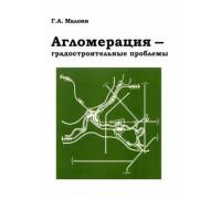 Агломерация-градостроительные проблемы