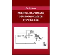 Процессы и аппараты обработки осадков сточных вод