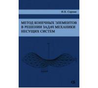 Метод конечных элементов в решении задач механики несущих систем
