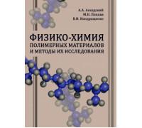Физико-химия полимерных материалов и методы их исследования