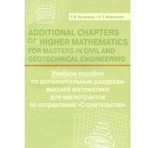Additional Chapters of Higher Mathematics for Masters in Civil and Geotechnical Engineering