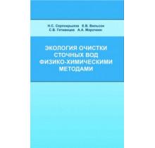 Экология очистки сточных вод физико-химическими методами