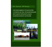 Организация и технология строительства трубопроводов методом горизонтально-направленного бурения