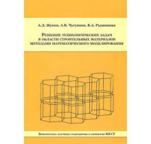 Решение технологических задач в области строительных материалов методами математического моделирования : монография