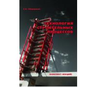Технология строительных процессов (конспект лекций)