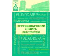 Природоведческий словарь для строителей