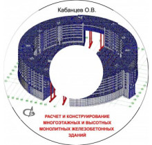 Расчет и конструирование многоэтажных и высотных монолитных  железобетонных зданий. Спецкурс. Конспект лекций