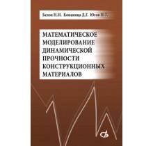 Математическое моделирование динамической прочности конструкционных материалов
