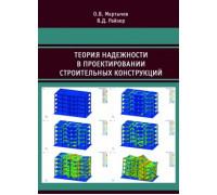 Теория надежности в проектировании строительных конструкций