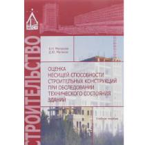 Оценка несущей способности строительных конструкций при обследовании технического состояния зданий 2-е издание
