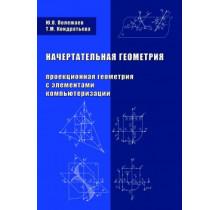 Начертательная геометрия (Проекционная геометрия с элементами компьютеризации)
