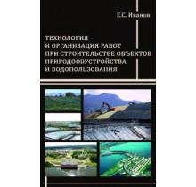 Технология и организация работ при строительстве объектов природообустройства и водопользования