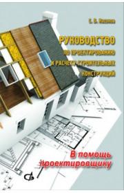Руководство по проектированию и расчету строительных конструкций. В помощь проектировщику 6-е издание
