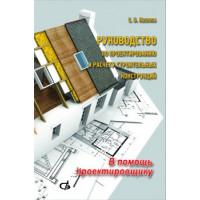 Руководство по проектированию и расчету строительных конструкций. В помощь проектировщику 5-е издание