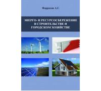 Энерго- и ресурсосбережение в строительстве и городском хозяйстве