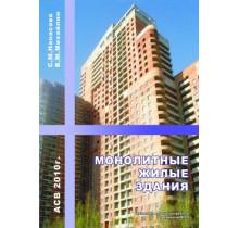 Монолитные жилые здания
