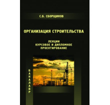 Организация строительства (лекции,курсовое и дипломное проектирование).