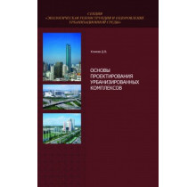 Основы проектирования урбанизированных комплексов