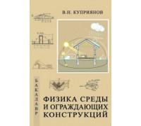 Физика среды и ограждающих конструкций