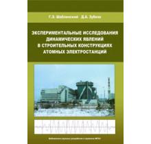 Экспериментальные исследования динамических явлений в строительных конструкциях атомных электростанций.
