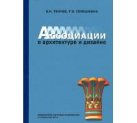 Ассоциации в архитектуре и дизайне