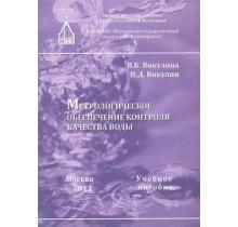 Метрологическое обеспечение контроля качества воды
