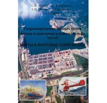 Гидросооружения водных путей, портов и континентального шельфа. Часть2. Порты и портовые сооружения