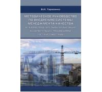 Методическое руководство по внедрению системы менеджмента качества в газораспределительной организации в соответствии с требованиями ГОСТ Р ИСО 9001-2008