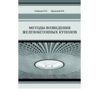 Методы возведения железобетонных куполов