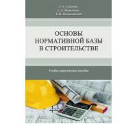 Основы нормативной базы в строительстве