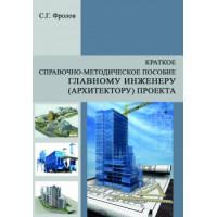 Краткое справочно-методическое пособие главному инженеру (архитектору) проекта