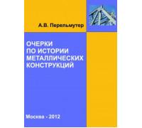 Очерки по истории металлических конструкций