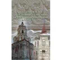 Восстановление и основы реставрации каменных памятников архитектуры