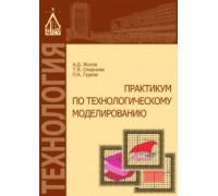 Практикум по технологическому моделированию