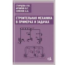 Строительная механика в примерах и задачах