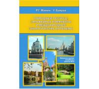 Природные ресурсы, заповедные комплексы и международные экологические проблемы