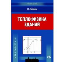 Теплофизика зданий