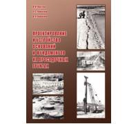 Проектирование и устройство оснований и фундаментов на просадочных грунтах