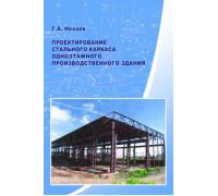 Проектирование стального каркаса одноэтажного производственного здания