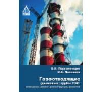 Газоотводящие (дымовые) трубы ТЭС: возведение, ремонт, реконструкция, демонтаж