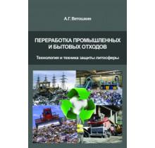 Переработка промышленных и бытовых отходов ( Технология и техника защиты литосферы)