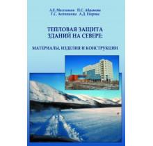 Тепловая защита зданий на Севере: материалы, изделия и конструкции