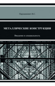 Металлические конструкции. Введение в специальность