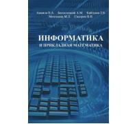 Информатика и прикладная математика