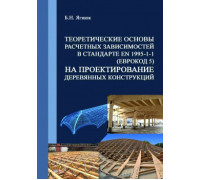 Теоретические основы расчетных зависимостей в стандарте EN 1995-1-1 (Еврокод 5) на проектирование деревянных конструкций