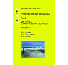 Теоретическая механика. Т.4. Динамика. Аналитическая механика. Решебник
