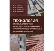 Технология стеновых, отделочных, кровельно-гидроизоляционно-герметизирующих строительных материалов и изделий