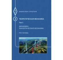 Теоретическая механика. Т.3. Динамика. Аналитическая механика. Тексты лекций