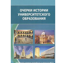Очерки истории университетского образования