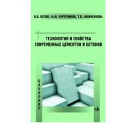 Технология и свойства современных цементов и бетонов.